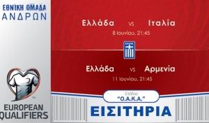 European Qualifiers: Τα εισιτήρια των αγώνων με Ιταλία και Αρμενία